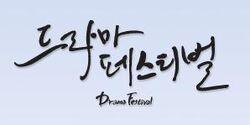 Drama FestivalMBC2014