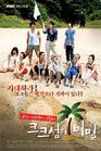 The Secret of Keu Keu IslandMBC2008-1