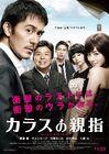20120810 karasu-no-oyayubi poster 600px