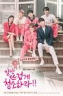 Clean with Passion for Now-jTBC-2018-03