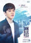 Dark Blue Kiss-5
