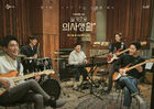 Hospital Playlist-tvN-2020-05