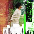 Hua Chen Yu - Bomb Squad-CD