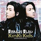Kinki kids . Aisareru Yori Aishitai-CD