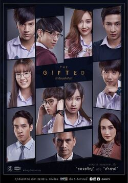 The Gifted (2018)-2