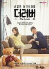 The LoverMnet2015-11
