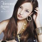 600px-Tomomi Itano - Ai ni Pierce