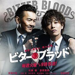 Bitter Blood-p1