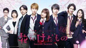 Hana ni Kedamono 2 dTV2019 -10
