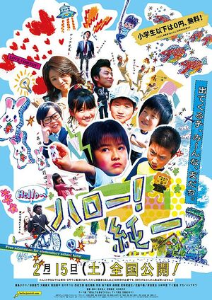 Hello! Junichi-p1