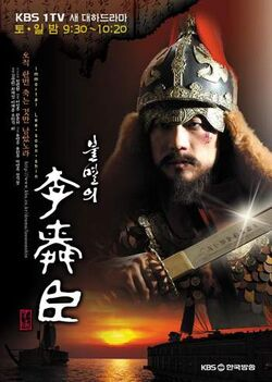 Immortal Admiral Yi Sun Shin001