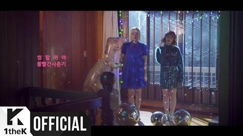 MV Bolbbalgan4(볼빨간사춘기) Some(썸 탈꺼야)