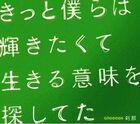 Setsuna-Cd