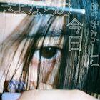 Aimyon - Sayonara no Kyou ni (さよならの今日に)