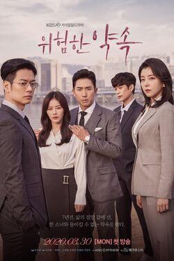 Fatal Promise-KBS2-2020-01