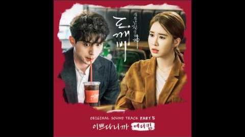 도깨비 OST Part 5 에디킴 (Eddy Kim) - 이쁘다니까 (You are so beautiful)(Official Audio)