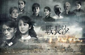 Battle of Changsha 01