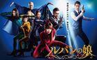 Lupin no Musume Fuji-TV2019