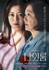 Room No. 9-tvN-2018-03