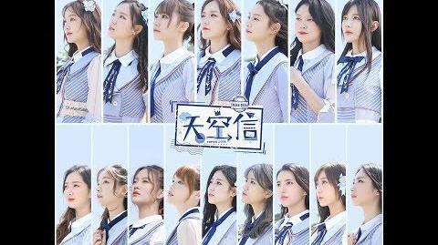 SNH48 GROUP TOP48《天空信》 MV