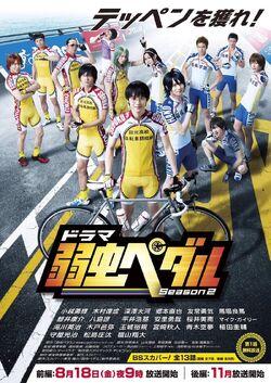 Yowamushi Pedal 2