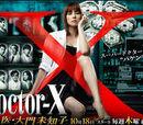 Doctor X ~ Gekai Daimon Michiko