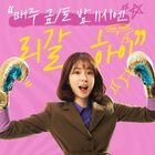 Legal High-JTBC-2019-08