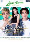 Love Songs Love Series-Sookah Yoo Hon Dai