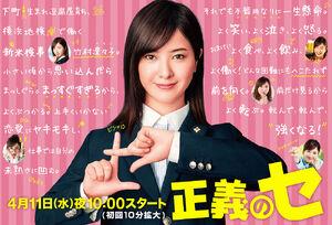 Seigi no Se-NTV-201805