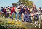 The Shining Eun SooKBS12016-2