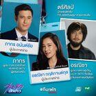 Woon Ruk Nak Kao 05