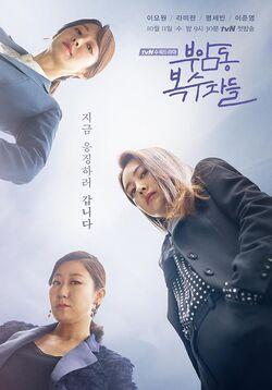 Buamdong Revenge Social Club-tvN-2017-6
