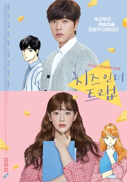 Cheese in the Trap (2018)2