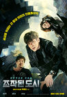 Fabricated City000