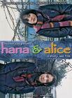 Hana-and-Alice