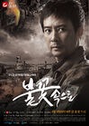 Into the FlamesTV Chosun2014-6