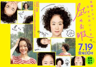 Nagi no Oitoma TBS2019