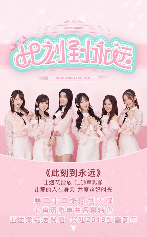 Snh48 now and forever haibao20181218a