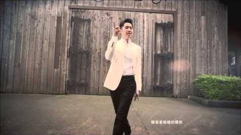 Vanness Wu - Little Wedding