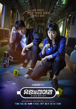 Catch The Ghost-tvN-2019-04