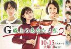 G-senjou no Anata to Watashi-001