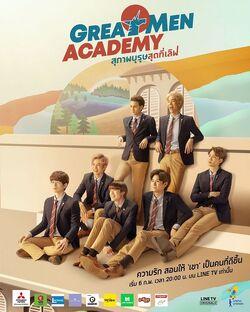 Great Men Academy-1