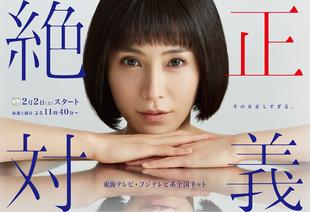 Zettai Seigi Fuji TV-Tokai TV2019