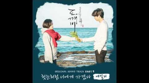 도깨비 OST Part 9 에일리 (Ailee) - 첫눈처럼 너에게 가겠다 (I will go to you like the first snow) (Official Audio)