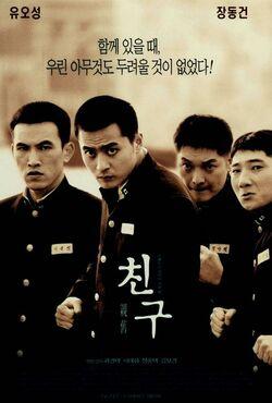 Friend (Película 2001)