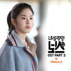 Introverted Boss OSTPart2