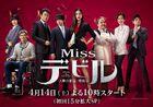 Miss Devil-NTV-201805