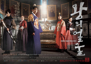 The King's FaceKBS22014