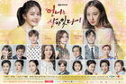 Unni is Alive-SBS-2017-2