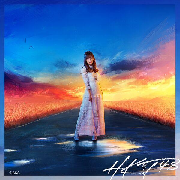 HKT48 - Ishi (意志) Theather Edition